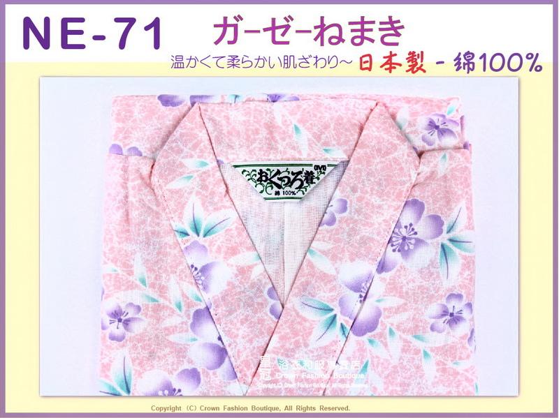 【番號NE71】高級日本棉紗睡袍睡衣附綁帶~女生粉紅色底花卉圖案M號㊣日本製-2.jpg