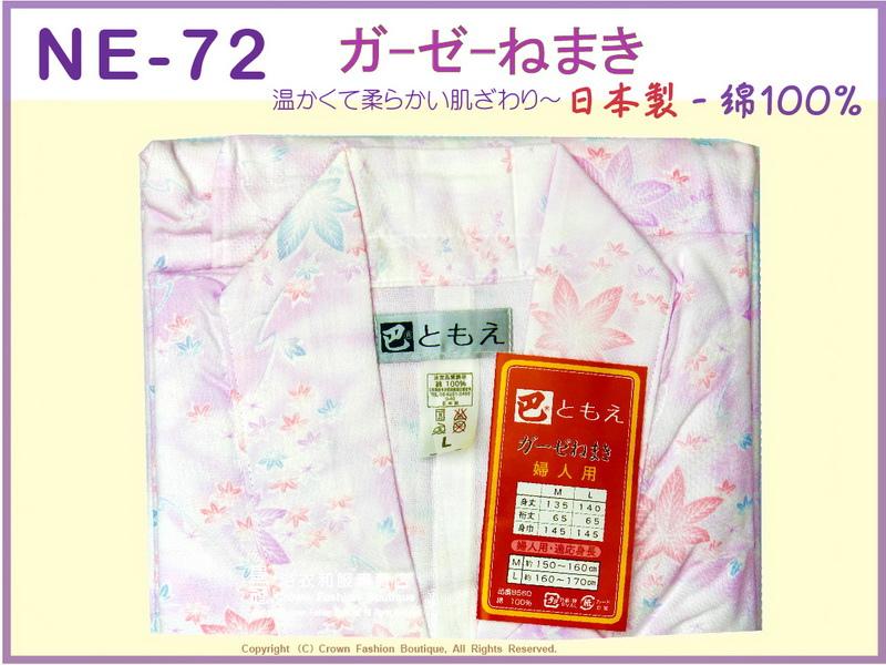【番號NE72】高級日本棉紗睡袍睡衣附綁帶~女生淡紫色底花卉圖案L號㊣日本製-2.jpg