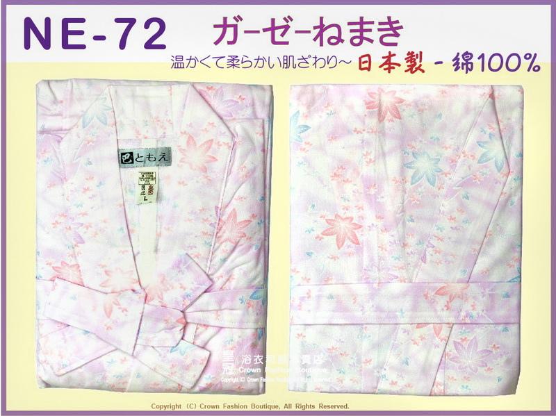 【番號NE72】高級日本棉紗睡袍睡衣附綁帶~女生淡紫色底花卉圖案L號㊣日本製-1.jpg