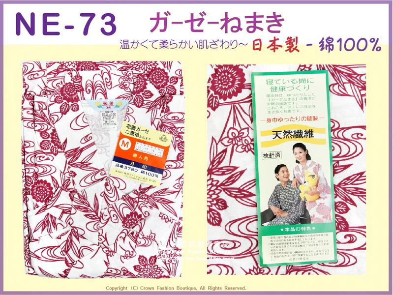 【番號NE73】高級日本棉紗睡袍睡衣附綁帶~女生白色底紅色圖案M號㊣日本製-1.jpg