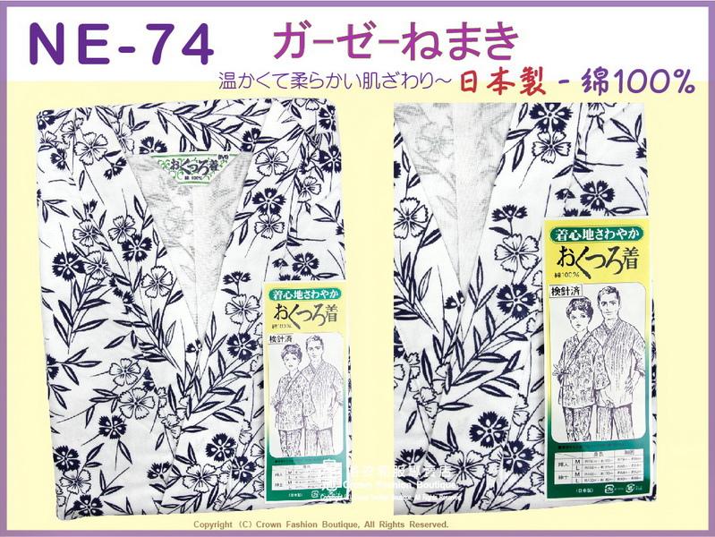 【番號NE74】高級日本棉紗睡袍睡衣附綁帶~女生白色底深藍色圖案M號㊣日本製-1.jpg