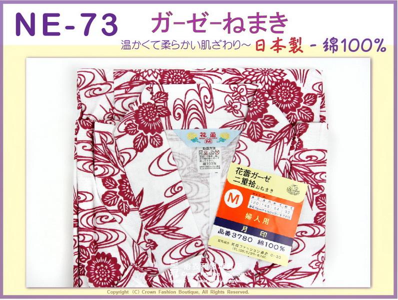 【番號NE73】高級日本棉紗睡袍睡衣附綁帶~女生白色底紅色圖案M號㊣日本製-2.jpg