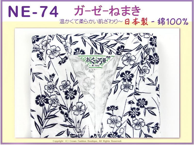 【番號NE74】高級日本棉紗睡袍睡衣附綁帶~女生白色底深藍色圖案M號㊣日本製-2.jpg