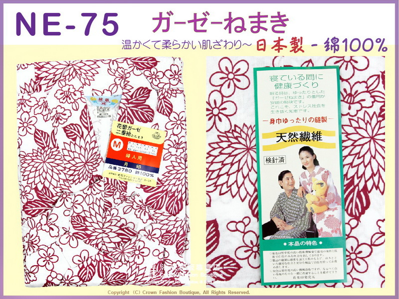 【番號NE75】高級日本棉紗睡袍睡衣附綁帶~女生白色底紅色圖案M號㊣日本製-1.jpg