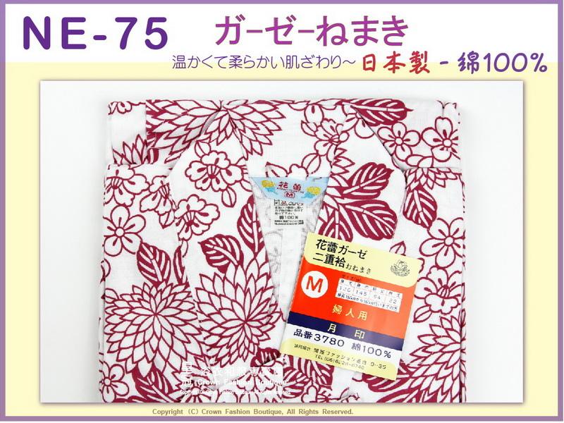 【番號NE75】高級日本棉紗睡袍睡衣附綁帶~女生白色底紅色圖案M號㊣日本製-2.jpg