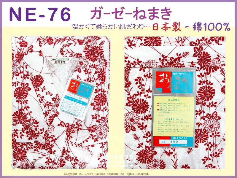 【番號NE76】高級日本棉紗睡袍睡衣附綁帶~女生白色底紅色圖案M號㊣日本製-1.jpg