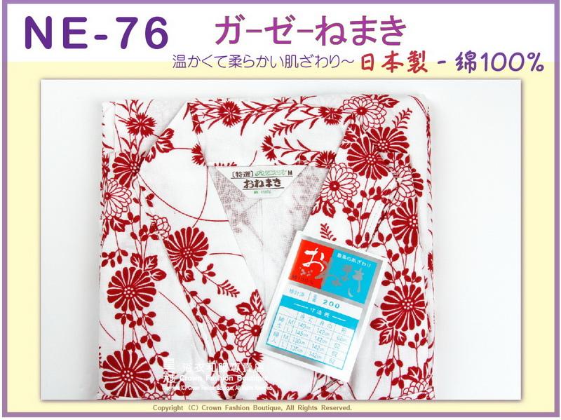 【番號NE76】高級日本棉紗睡袍睡衣附綁帶~女生白色底紅色圖案M號㊣日本製-2.jpg