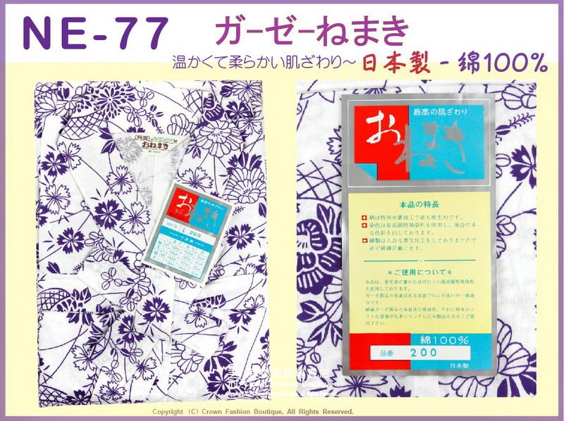 【番號NE77】高級日本棉紗睡袍睡衣附綁帶~女生白色底紫色圖案M號㊣日本製-1.jpg