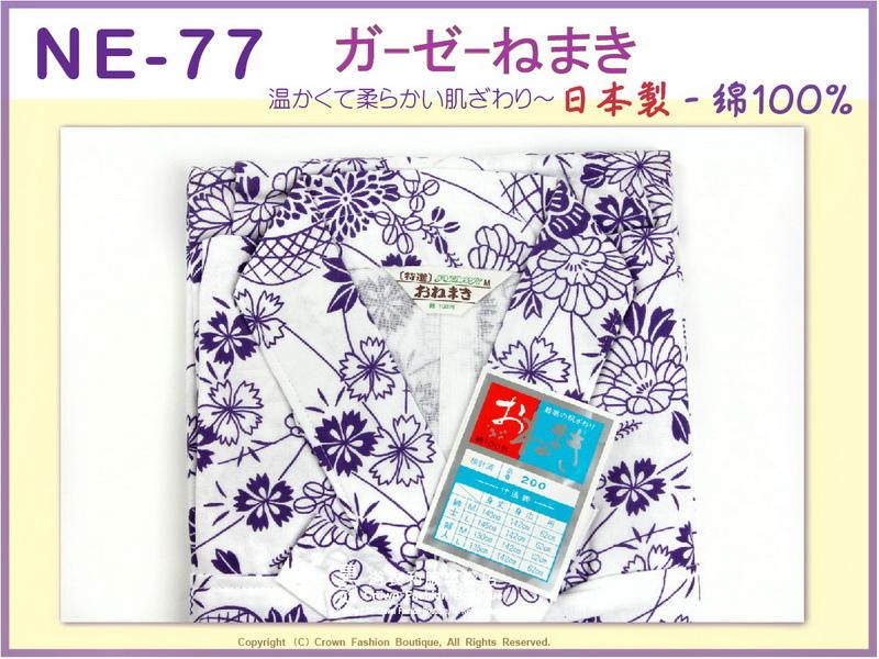 【番號NE77】高級日本棉紗睡袍睡衣附綁帶~女生白色底紫色圖案M號㊣日本製-2.jpg