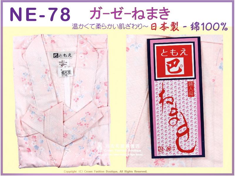 【番號NE78】高級日本棉紗睡袍睡衣附綁帶~女生粉紅色底花卉圖案L號㊣日本製-1.jpg