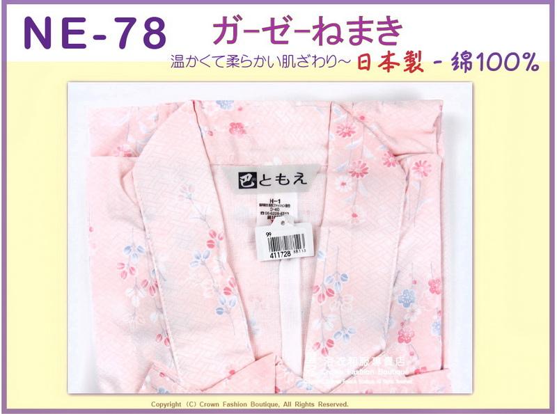 【番號NE78】高級日本棉紗睡袍睡衣附綁帶~女生粉紅色底花卉圖案L號㊣日本製-2.jpg