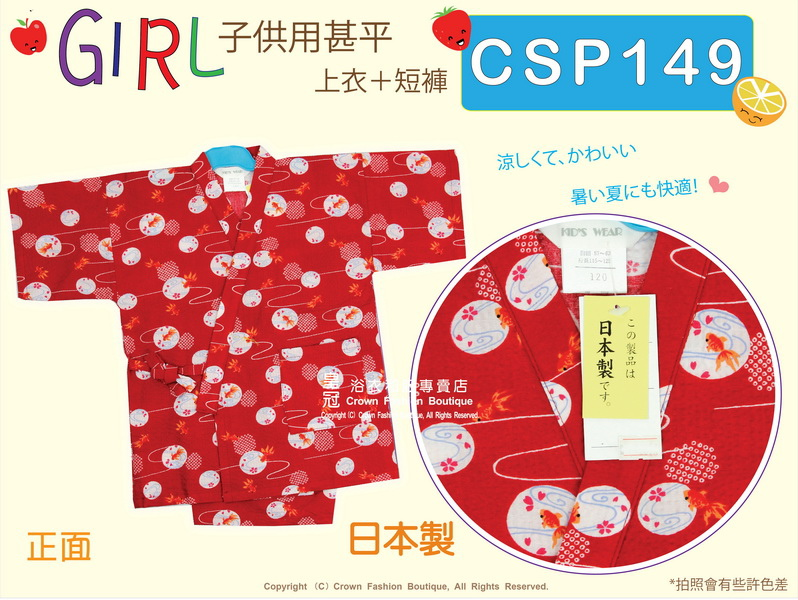 【番號CSP149】日本女童甚平~紅色底金魚圖案120cm㊣日本製-2.jpg