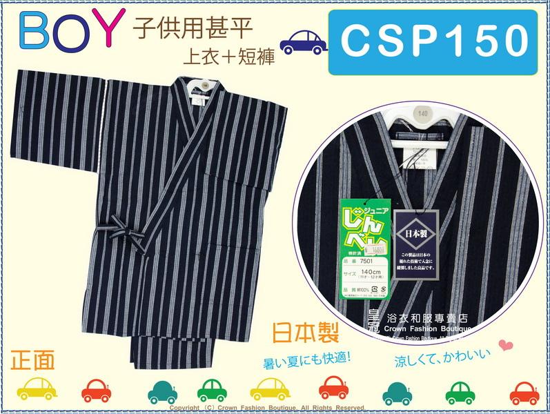 【番號CSP150】日本男童甚平~深色底直條紋圖案140cm㊣日本製-1.jpg