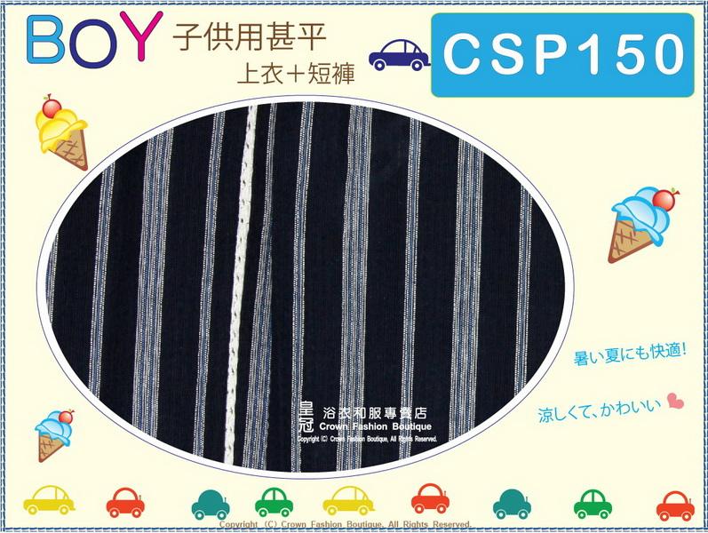 【番號CSP150】日本男童甚平~深色底直條紋圖案140cm㊣日本製-2.jpg