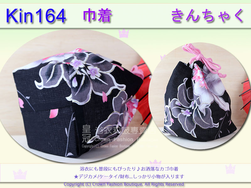 日本浴衣配件【番號Kin164】提袋黑色底花卉~買浴衣套組加購價$200 2.jpg