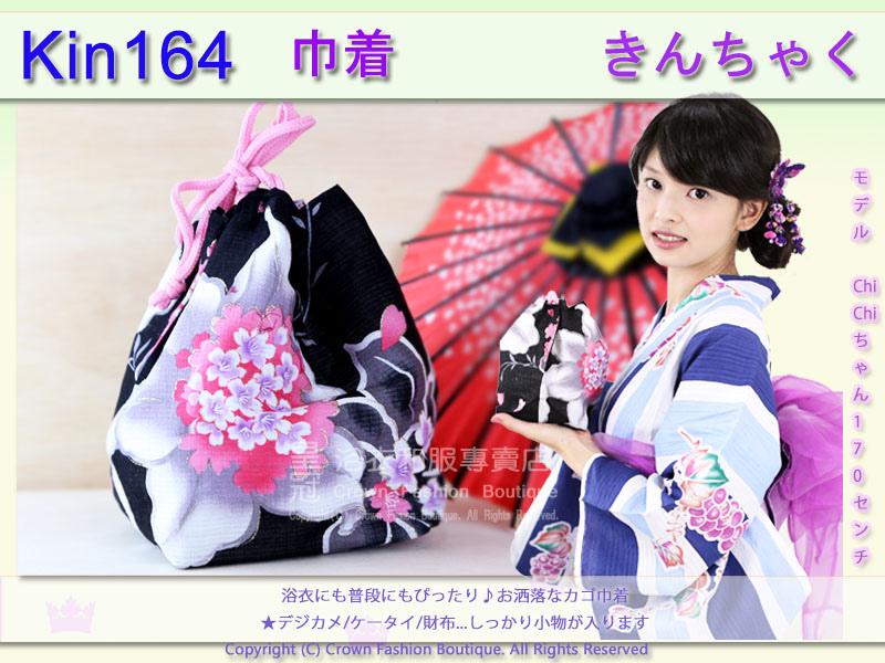 日本浴衣配件【番號Kin164】提袋黑色底花卉~買浴衣套組加購價$200.jpg