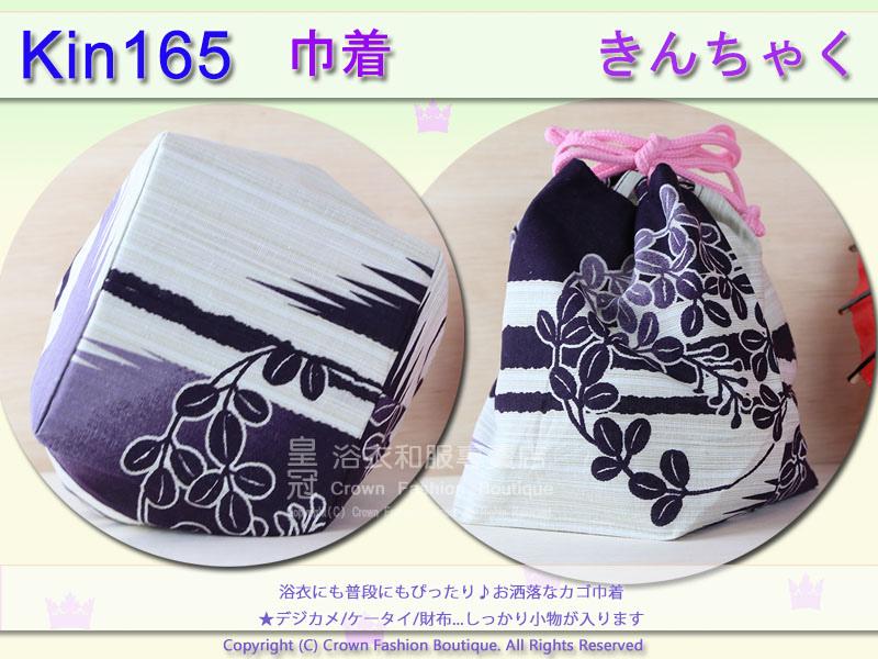 日本浴衣配件【番號Kin165】提袋紫色白色底花卉~買浴衣套組加購價$200 2.jpg