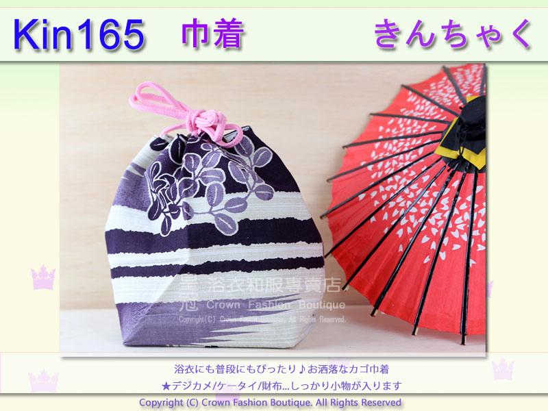 日本浴衣配件【番號Kin165】提袋紫色白色底花卉~買浴衣套組加購價$200.jpg