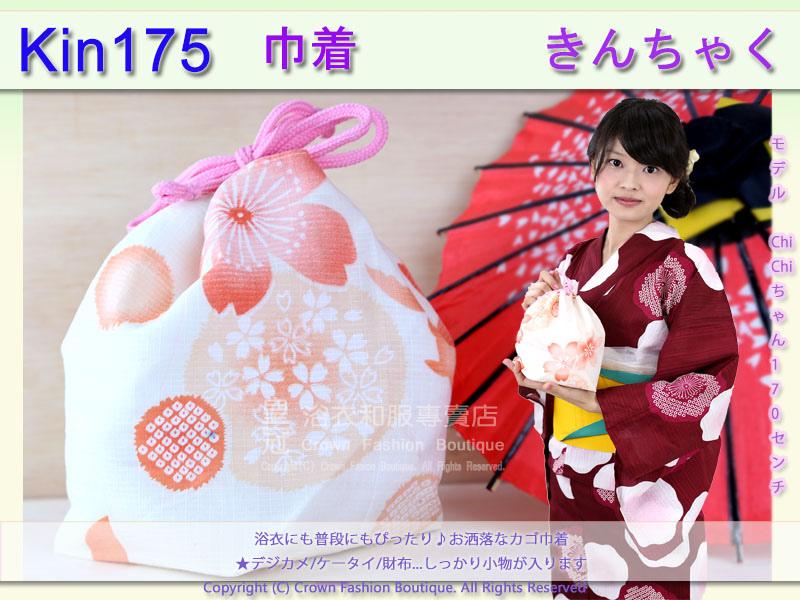 日本浴衣配件【番號Kin175】提袋白色底橘色櫻花花卉~買浴衣套組加購價$200.jpg
