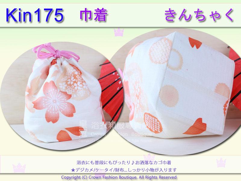 日本浴衣配件【番號Kin175】提袋白色底橘色櫻花花卉~買浴衣套組加購價$200 2.jpg