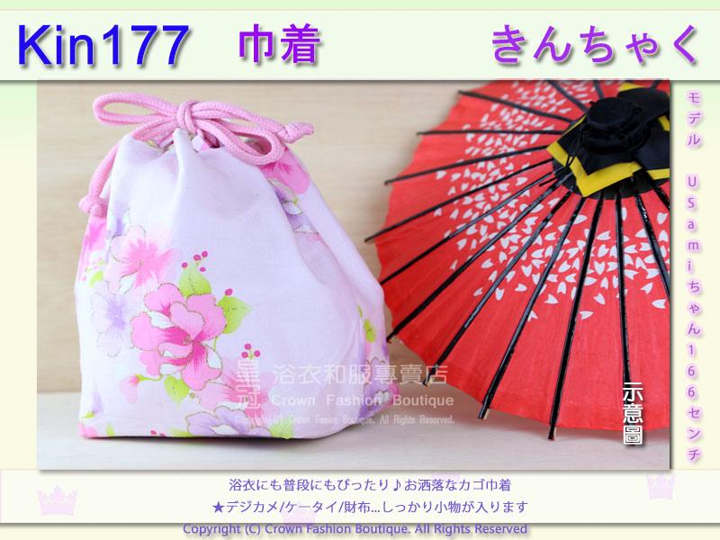 日本浴衣配件【番號Kin177】提袋粉紅色底花卉~買浴衣套組加購價$200.jpg
