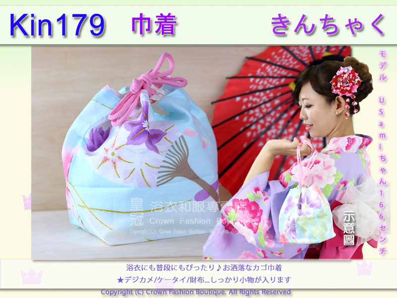 日本浴衣配件【番號Kin179】提袋粉藍色底團扇花卉~買浴衣套組加購價$200.jpg