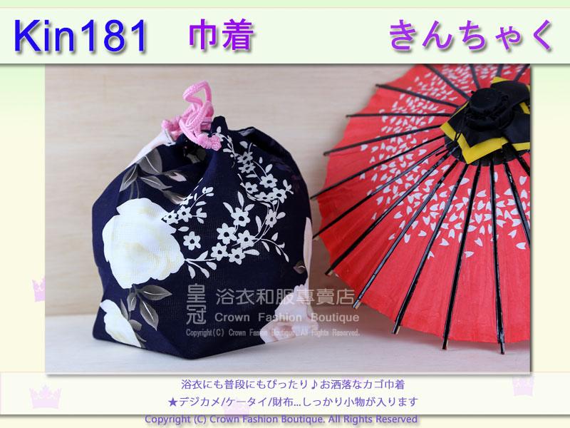 日本浴衣配件【番號Kin181】提袋藍色底花卉~買浴衣套組加購價$200.jpg