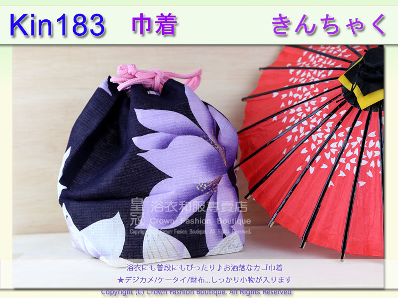 日本浴衣配件【番號Kin183】提袋藍色底花卉~買浴衣套組加購價$200.jpg