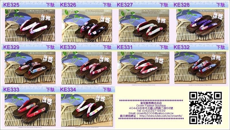 ke325~334.jpg