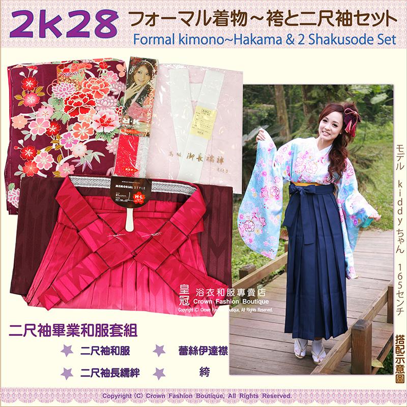 日本和服KIMONO【番號-2K28】畢業式和服-二尺袖棗紅色底牡丹花卉4點套組-1.jpg