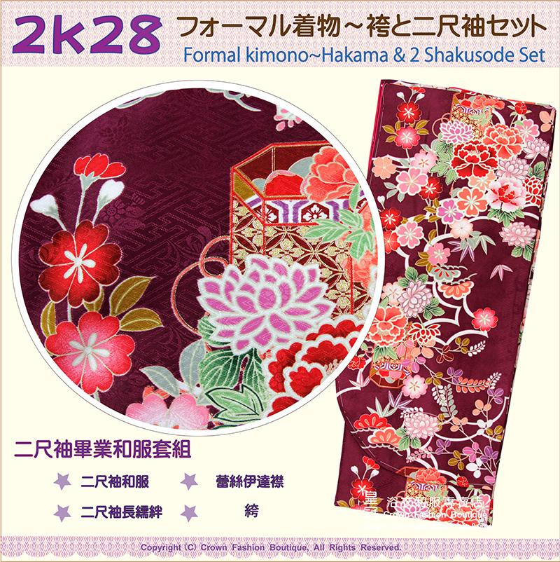 日本和服KIMONO【番號-2K28】畢業式和服-二尺袖棗紅色底牡丹花卉4點套組-2.jpg