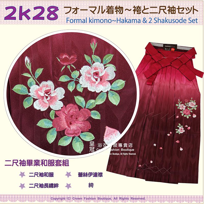 日本和服KIMONO【番號-2K28】畢業式和服-二尺袖棗紅色底牡丹花卉4點套組-3.jpg
