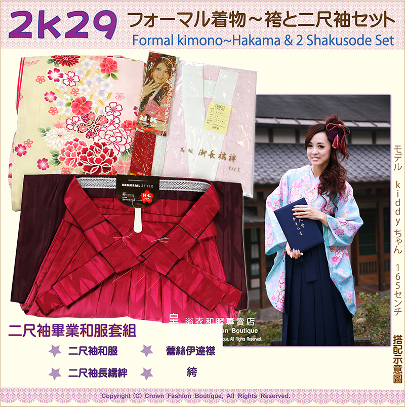 日本和服KIMONO【番號-2K29】畢業式和服-二尺袖粉色&黃色底牡丹花卉4點套組-1.jpg