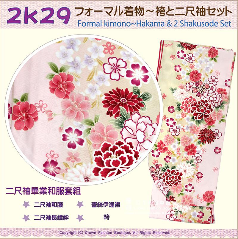 日本和服KIMONO【番號-2K29】畢業式和服-二尺袖粉色&黃色底牡丹花卉4點套組-2.jpg