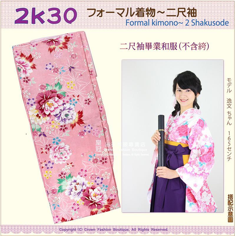 日本和服KIMONO【番號-2K30】畢業式和服-二尺袖粉紅色底牡丹花卉可加購袴套組-1.jpg