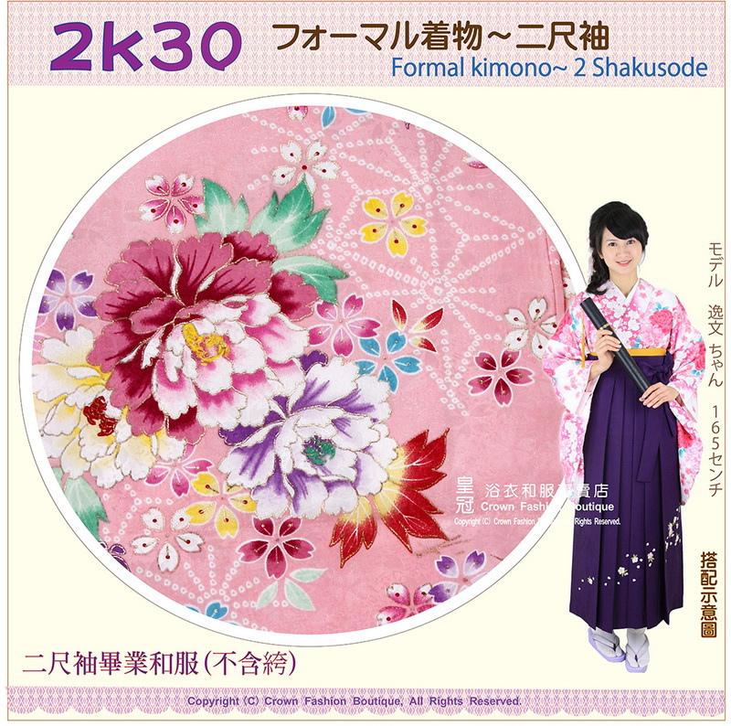 日本和服KIMONO【番號-2K30】畢業式和服-二尺袖粉紅色底牡丹花卉可加購袴套組-2.jpg