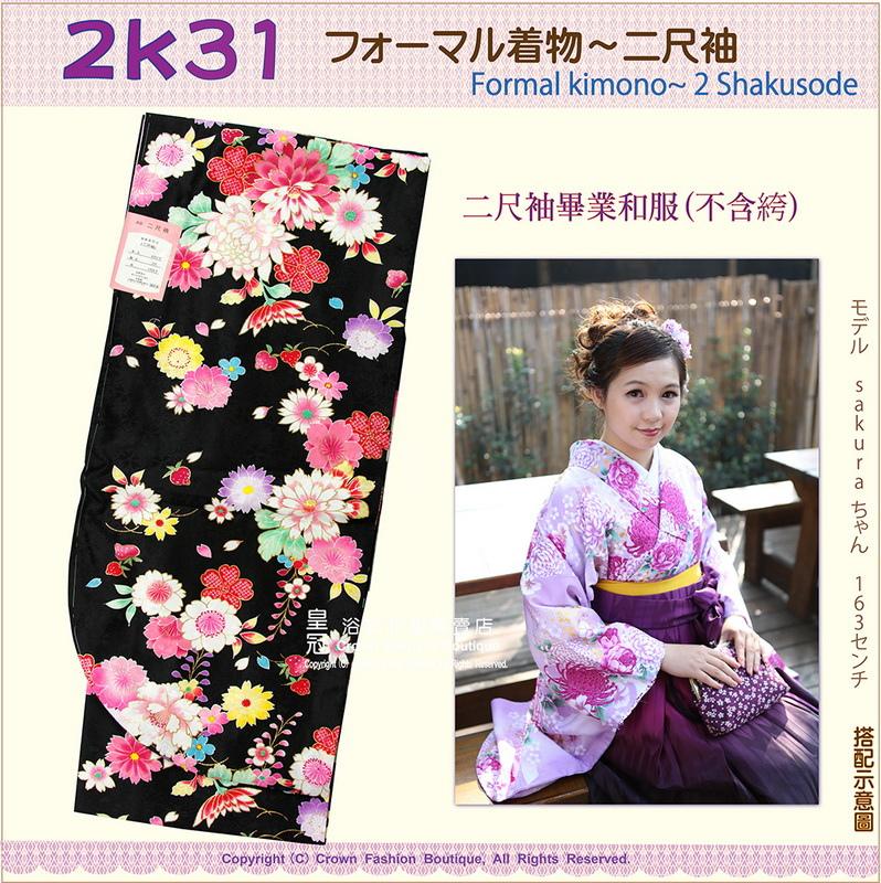 日本和服KIMONO【番號-2K31】畢業式和服-二尺袖黑色底牡丹花卉可加購袴套組-1.jpg