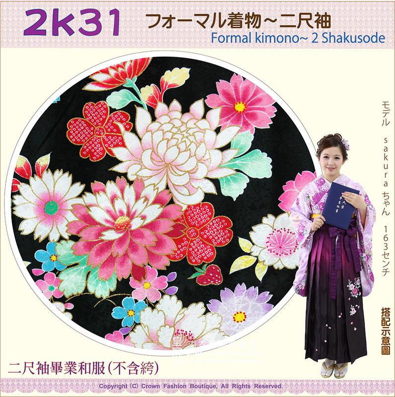日本和服KIMONO【番號-2K31】畢業式和服-二尺袖黑色底牡丹花卉可加購袴套組-2.jpg