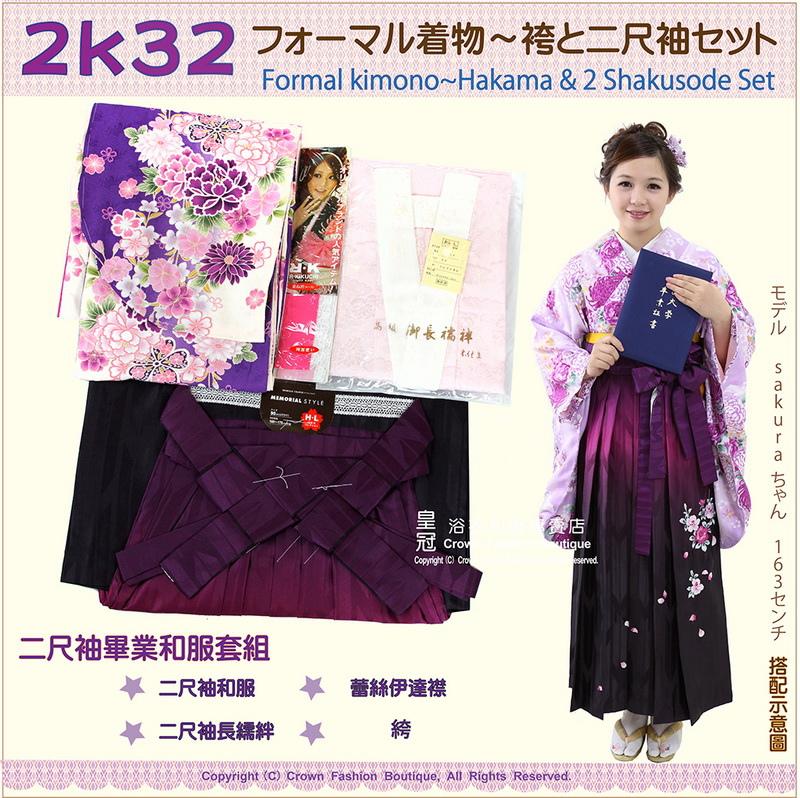 日本和服KIMONO【番號-2K32】畢業式和服-二尺袖紫色&白色底牡丹花卉4點套組-1.jpg