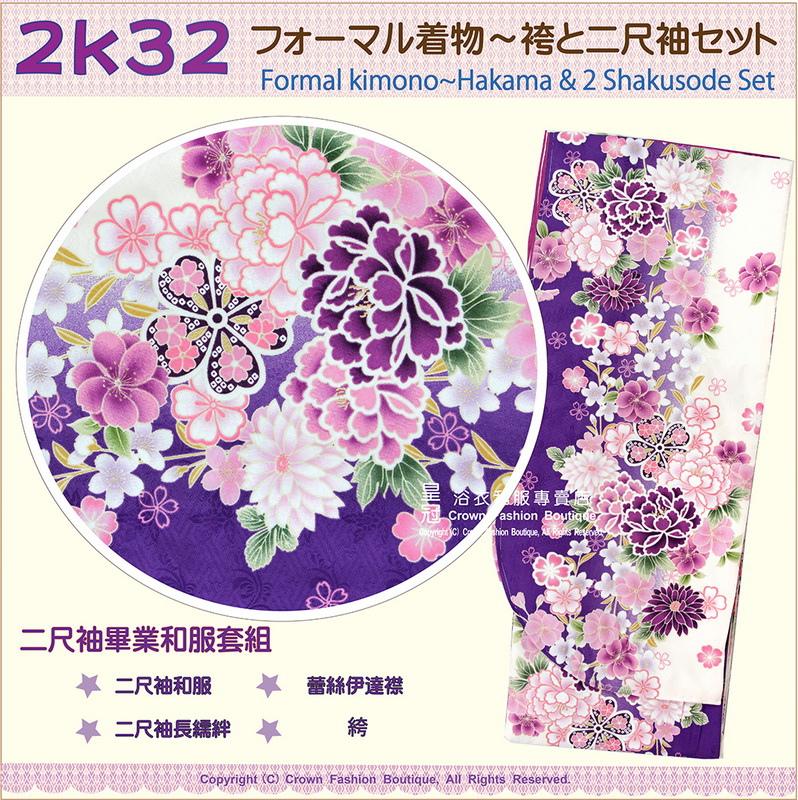 日本和服KIMONO【番號-2K32】畢業式和服-二尺袖紫色&白色底牡丹花卉4點套組-2.jpg