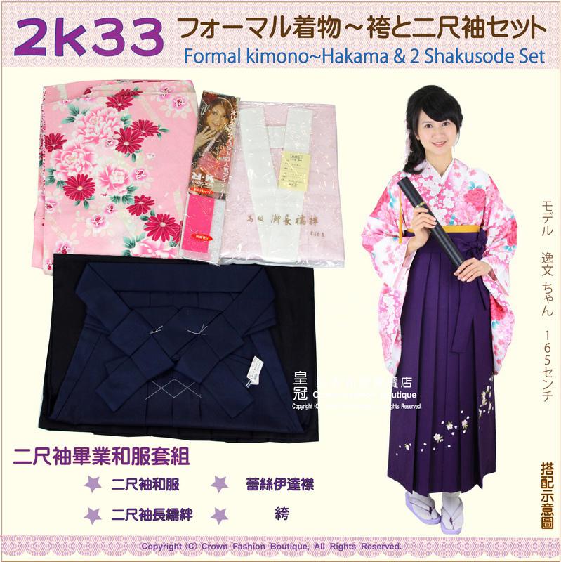日本和服KIMONO【番號-2K33】畢業式和服-二尺袖粉色底牡丹花卉4點套組-1.jpg