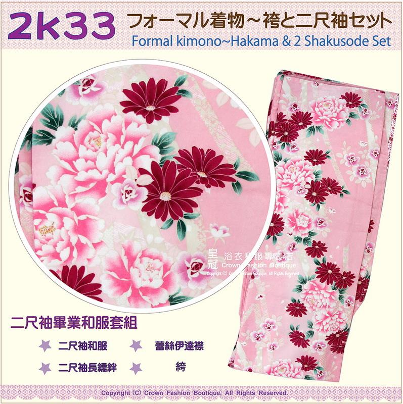 日本和服KIMONO【番號-2K33】畢業式和服-二尺袖粉色底牡丹花卉4點套組-2.jpg