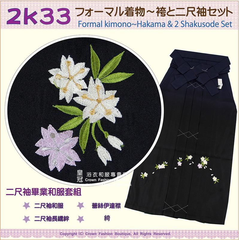 日本和服KIMONO【番號-2K33】畢業式和服-二尺袖粉色底牡丹花卉4點套組-3.jpg