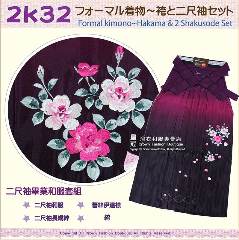 日本和服KIMONO【番號-2K32】畢業式和服-二尺袖紫色&白色底牡丹花卉4點套組-3