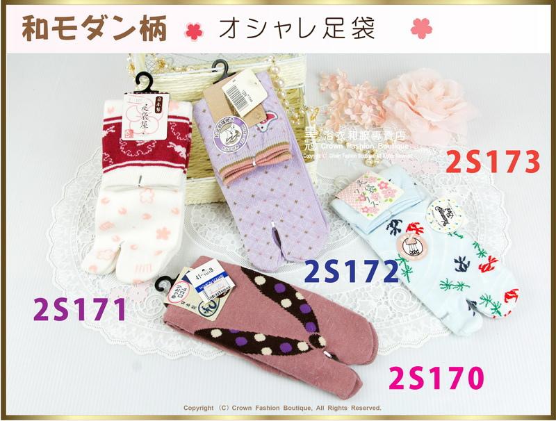 【番號 2S170~~173】二趾襪足袋-日本風圖案 22-25cm~短襪長度-1.jpg