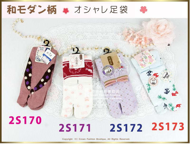 【番號 2S170~~173】二趾襪足袋-日本風圖案 22-25cm~短襪長度-2.jpg