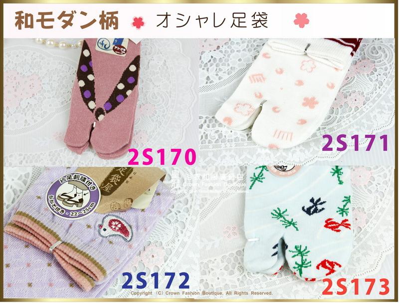 【番號 2S170~~173】二趾襪足袋-日本風圖案 22-25cm~短襪長度-3.jpg