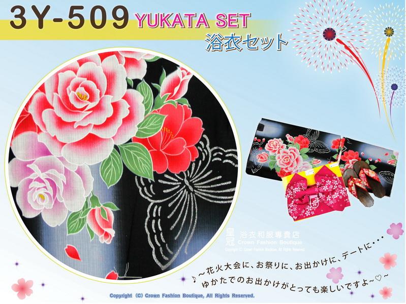 【番號-3Y-509】三點日本浴衣Yukata~黑色底玫瑰+蝴蝶圖案~含定型蝴蝶結和木屐-2.jpg