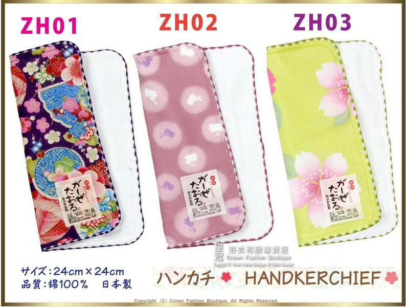 【番號-ZH01-03】和風四方巾手帕~日本製 24CM24CM-1.jpg