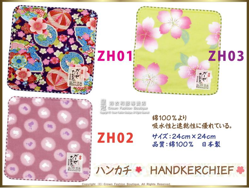 【番號-ZH01-03】和風四方巾手帕~日本製 24CM24CM-2.jpg